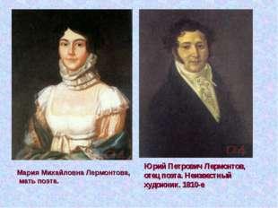 Мария Михайловна Лермонтова, мать поэта. Юрий Петрович Лермонтов, отец поэта.