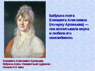Елизавета Алексеевна Арсеньева, бабушка поэта. Неизвестный художник. Начало X