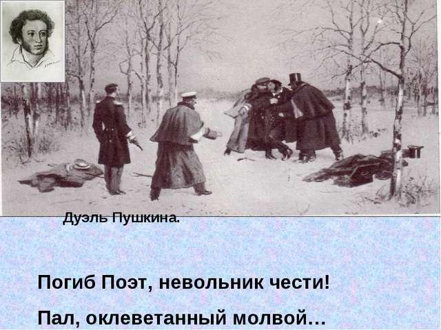 Погиб Поэт, невольник чести! Пал, оклеветанный молвой… Дуэль Пушкина.