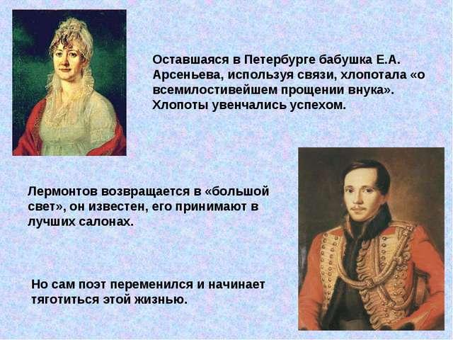 Оставшаяся в Петербурге бабушка Е.А. Арсеньева, используя связи, хлопотала «о...