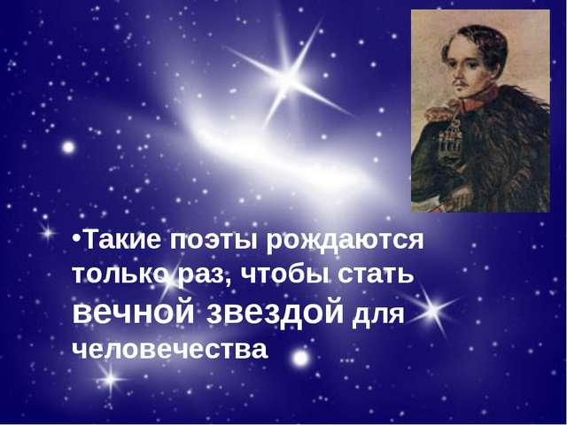 Такие поэты рождаются только раз, чтобы стать вечной звездой для человечества