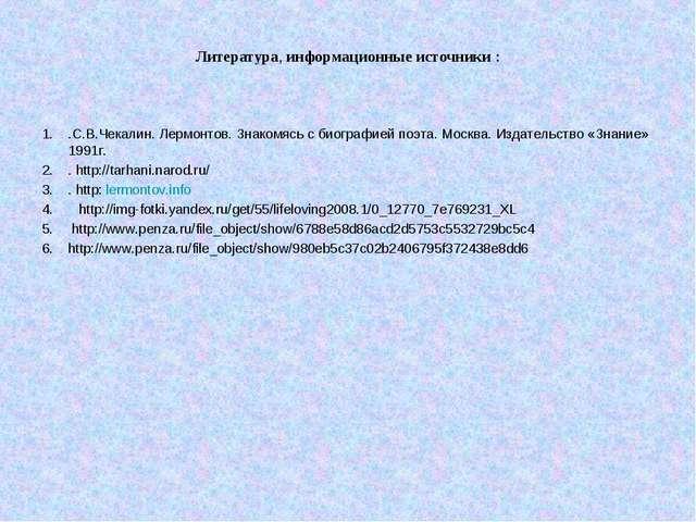 Литература, информационные источники : .С.В.Чекалин. Лермонтов. Знакомясь с б...