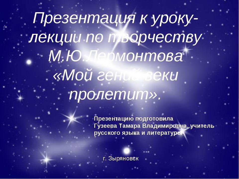 Презентация к уроку-лекции по творчеству М.Ю.Лермонтова «Мой гений веки проле...