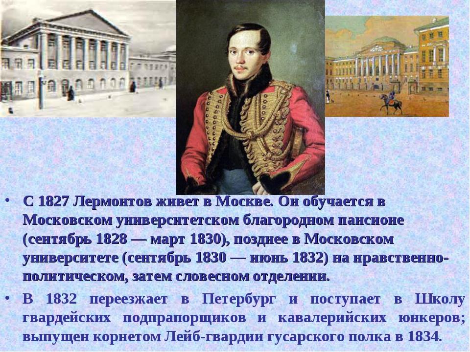 С 1827 Лермонтов живет в Москве. Он обучается в Московском университетском бл...