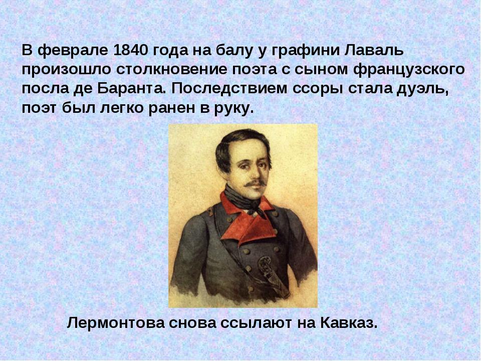 В феврале 1840 года на балу у графини Лаваль произошло столкновение поэта с с...