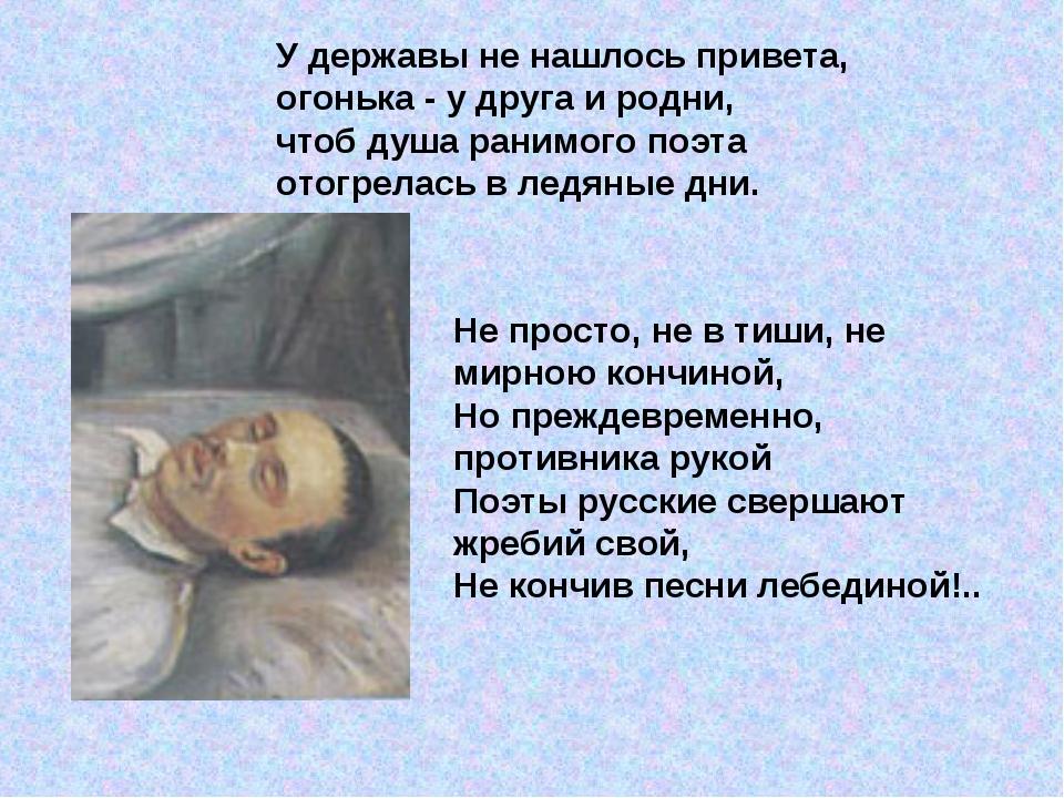 У державы не нашлось привета, огонька - у друга и родни, чтоб душа ранимого п...