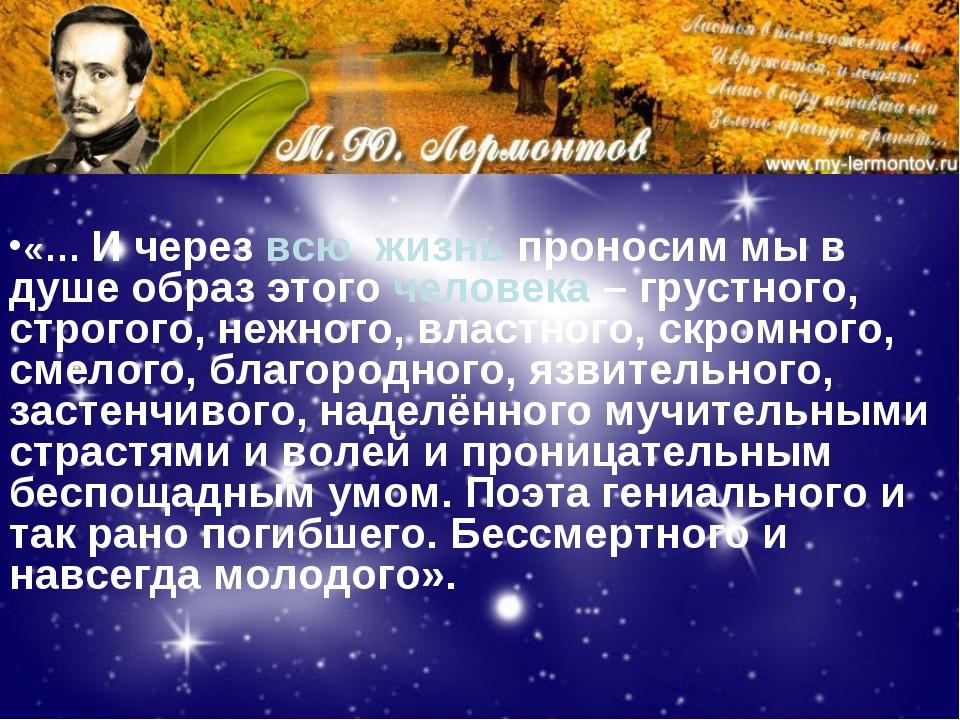 «… И через всю жизнь проносим мы в душе образ этого человека – грустного, ст...