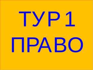 ТУР 1 ПРАВО