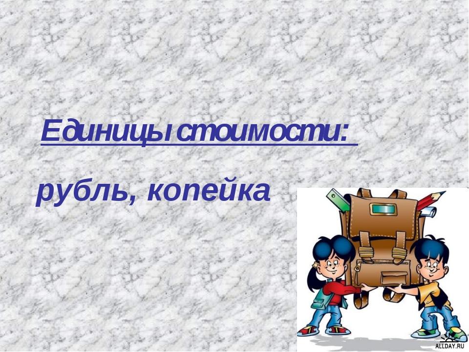 Единицы стоимости: рубль, копейка