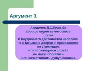Аргумент 3. Академик Д.С.Лихачёв хорошо видел взаимосвязь слова и внутреннего