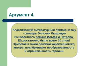 Аргумент 4. Классический литературный пример этому - словарь Эллочки Людоедки