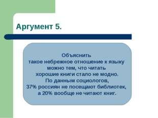Аргумент 5. Объяснить такое небрежное отношение к языку можно тем, что читать