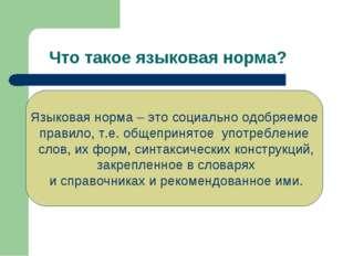 Что такое языковая норма? Языковая норма – это социально одобряемое правило,