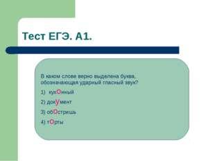 Тест ЕГЭ. А1. В каком слове верно выделена буква, обозначающая ударный гласны