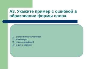 А3. Укажите пример с ошибкой в образовании формы слова. Более пятиста человек