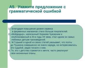 А5. Укажите предложение с грамматической ошибкой Благодаря повышения уровня с