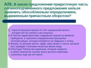А26. В каком предложении придаточную часть сложноподчиненного предложения нел