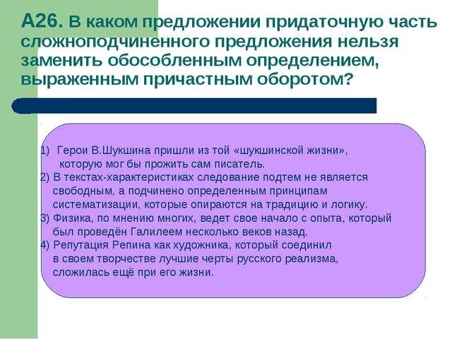 А26. В каком предложении придаточную часть сложноподчиненного предложения нел...