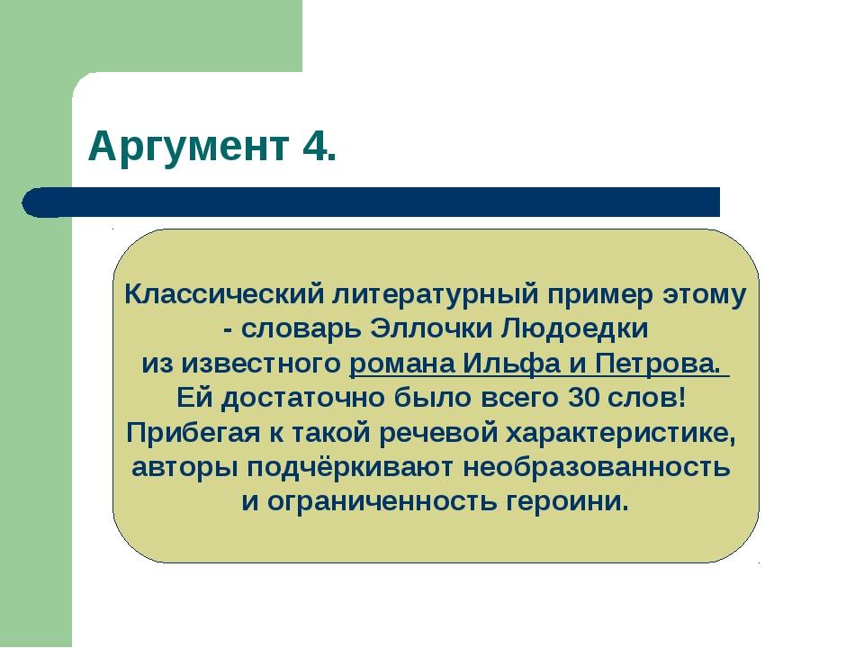 Аргумент 4. Классический литературный пример этому - словарь Эллочки Людоедки...