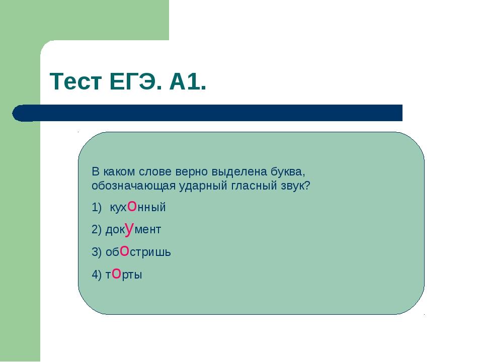 Тест ЕГЭ. А1. В каком слове верно выделена буква, обозначающая ударный гласны...