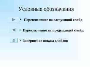 Условные обозначения Переключение на следующий слайд Переключение на предыдущ