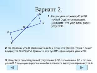 Вариант 2. 1. На рисунке отрезки МЕ и РK точкой D делятся пополам. Докажите,