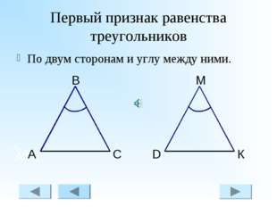 Первый признак равенства треугольников По двум сторонам и углу между ними. В