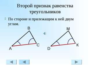 Второй признак равенства треугольников По стороне и прилежащим к ней двум угл