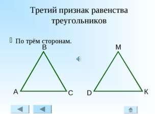 Третий признак равенства треугольников По трём сторонам. A В С D М К