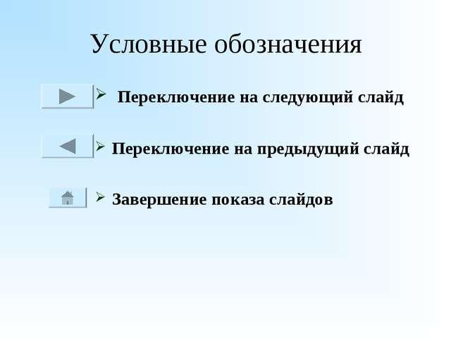 Условные обозначения Переключение на следующий слайд Переключение на предыдущ...