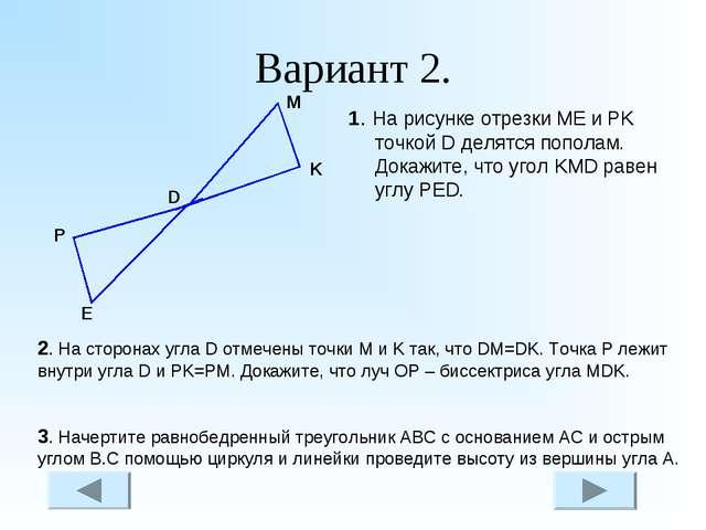 Вариант 2. 1. На рисунке отрезки МЕ и РK точкой D делятся пополам. Докажите,...