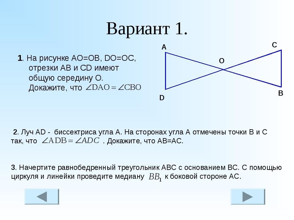Вариант 1. 1. На рисунке АО=ОВ, DO=OC, отрезки AB и CD имеют общую середину О...