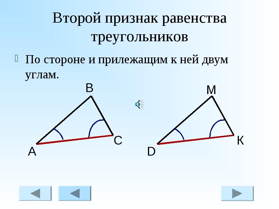 Второй признак равенства треугольников По стороне и прилежащим к ней двум угл...