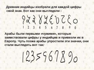 Древние индийцы изобрели для каждой цифры свой знак. Вот как они выглядели :
