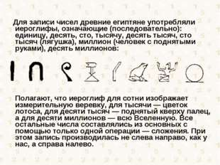 Для записи чисел древние египтяне употребляли иероглифы, означающие (последо