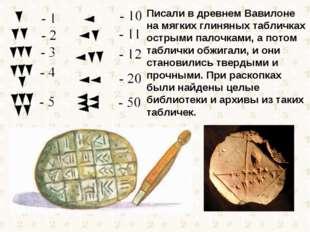Писали в древнем Вавилоне на мягких глиняных табличках острыми палочками, а п