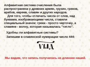 Алфавитная система счисления была распространена у древних армян, грузин, гре