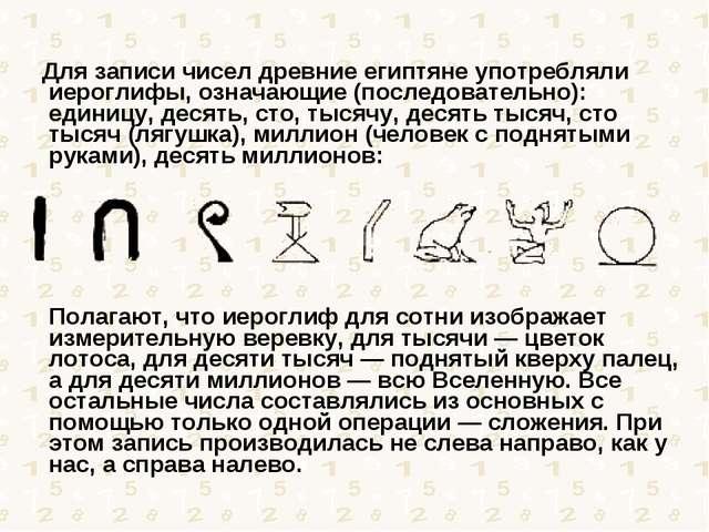 Для записи чисел древние египтяне употребляли иероглифы, означающие (последо...