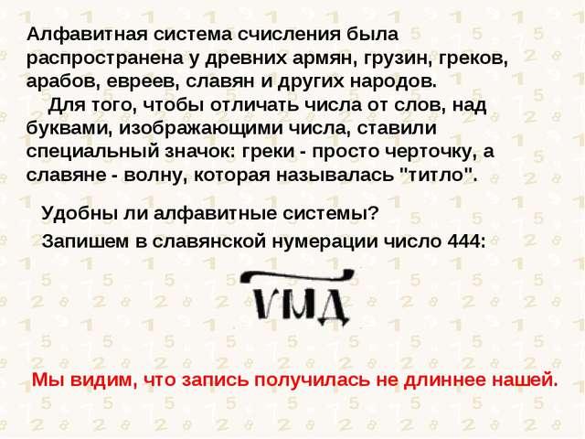Алфавитная система счисления была распространена у древних армян, грузин, гре...