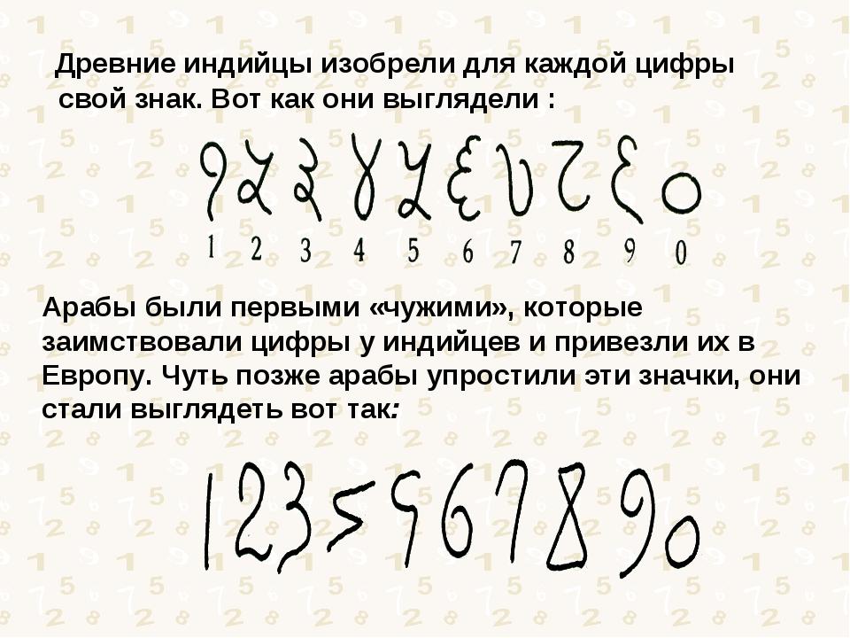 Древние индийцы изобрели для каждой цифры свой знак. Вот как они выглядели :...