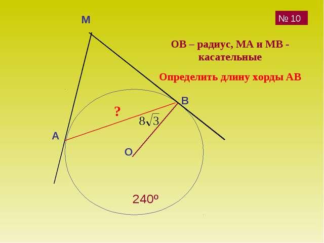 ОВ – радиус, МА и МВ - касательные Определить длину хорды АВ № 10