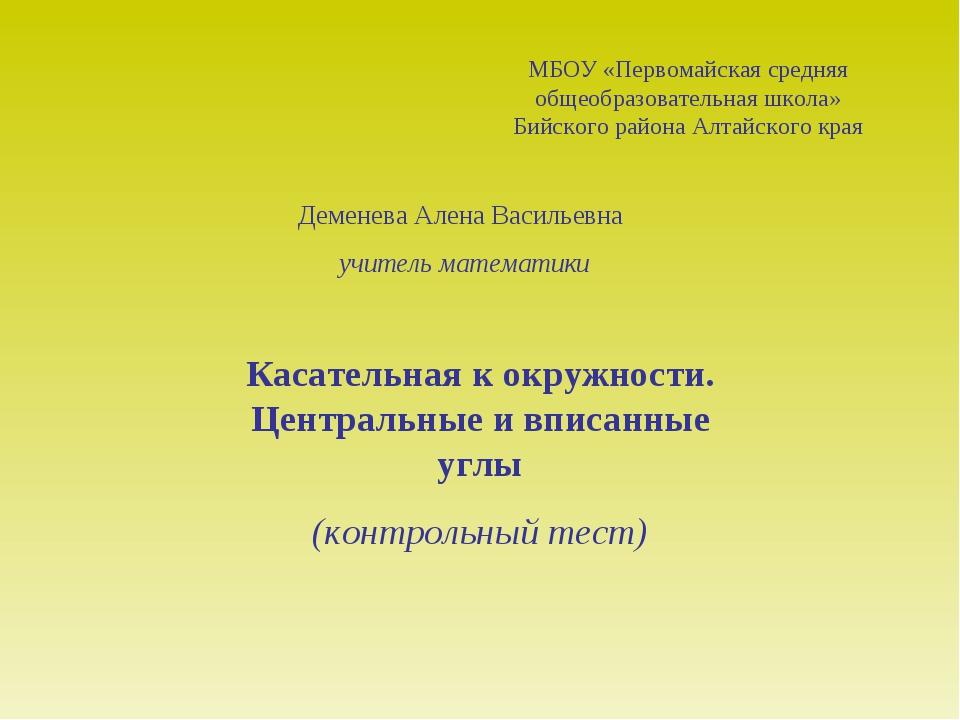 МБОУ «Первомайская средняя общеобразовательная школа» Бийского района Алтайск...