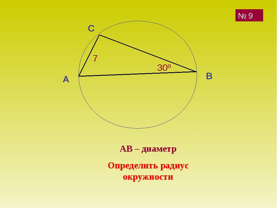 АВ – диаметр Определить радиус окружности № 9