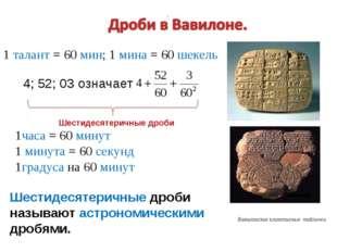 1 талант = 60 мин; 1 мина = 60 шекель Вавилонские клинописные таблички . 4; 5