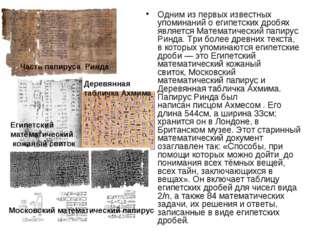 Часть папируса Ринда Египетский математический кожаный свиток Одним из первых