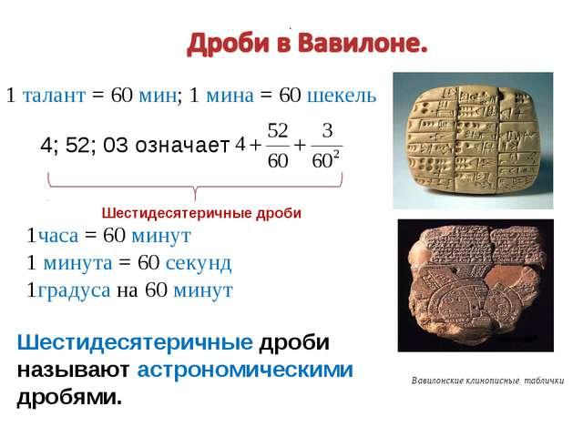 1 талант = 60 мин; 1 мина = 60 шекель Вавилонские клинописные таблички . 4; 5...