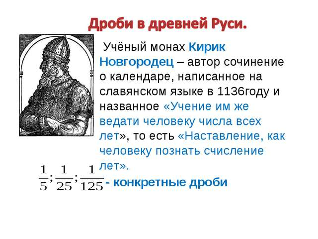 - конкретные дроби Учёный монах Кирик Новгородец – автор сочинение о календар...