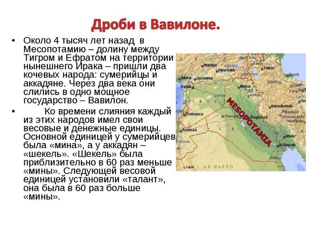 Около 4 тысяч лет назад в Месопотамию – долину между Тигром и Ефратом на терр...