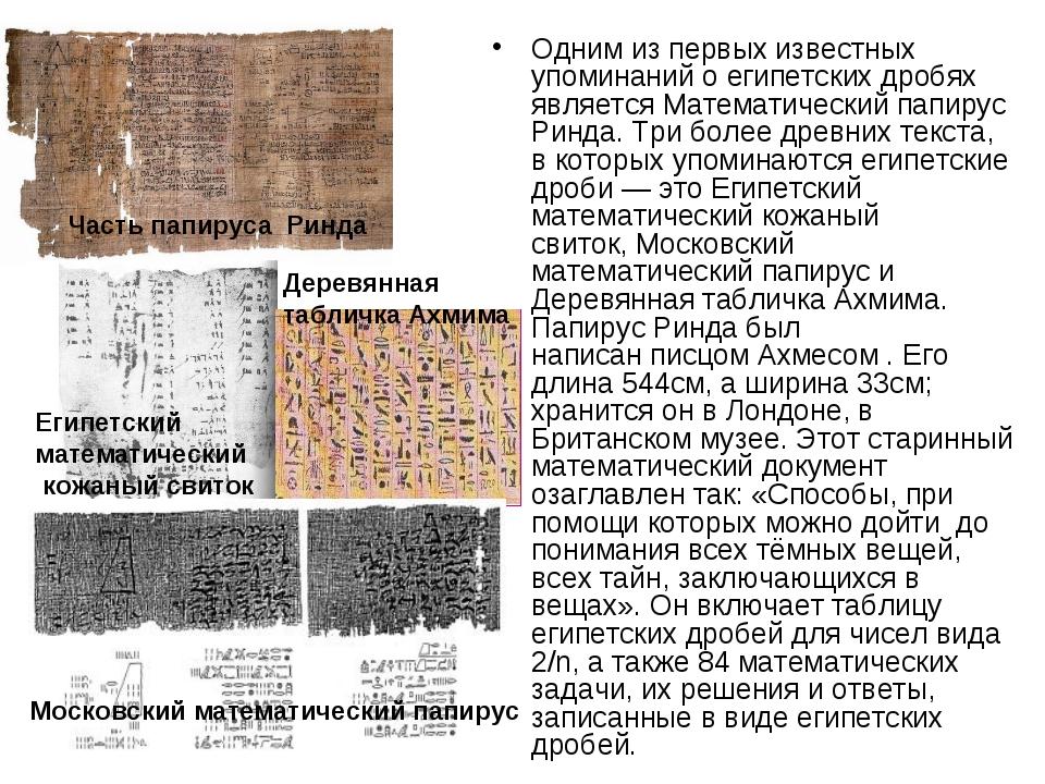 Часть папируса Ринда Египетский математический кожаный свиток Одним из первых...