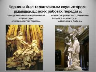 Бернини был талантливым скульптором , умевшим в своих работах передать: момен